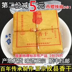 攸县香干湖南正宗特色湘菜精选黄豆制作炒菜即食豆制品二斤装豆腐