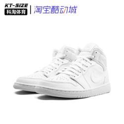 Air Jordan 1 Mid 乔1AJ1纯白 中帮篮球鞋 554724-109