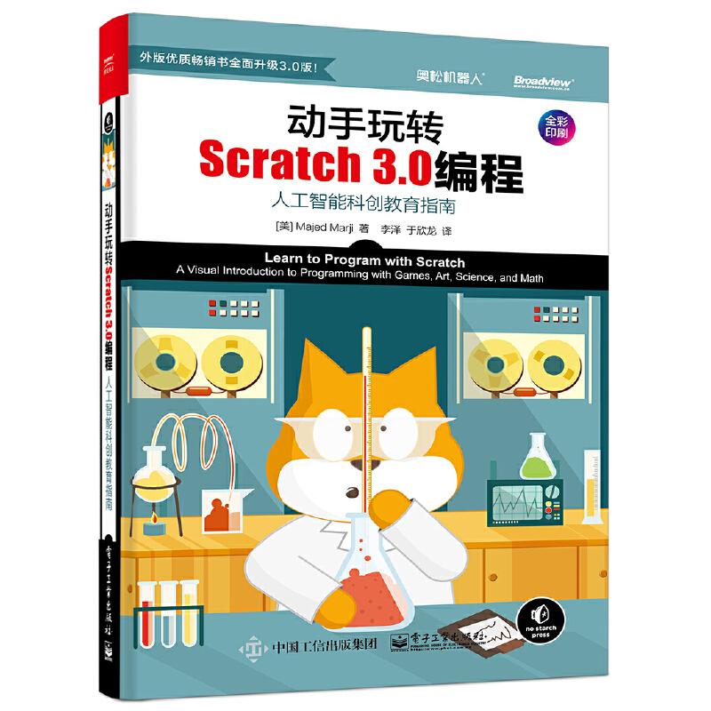 动手玩转Scratch 3.0编程人工智能科创教育指南少儿趣味编程儿童入门精通零基础自学scratch教程书计算机电脑游戏开发基础学习书籍