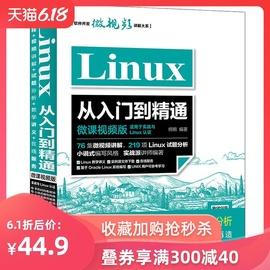 正版Linux教程书籍 Linux从入门到精通配套视频同步讲解 Linux系统 鸟叔哥linux私房菜 零基础计算机操作系统 嵌入式linux开发教程图片