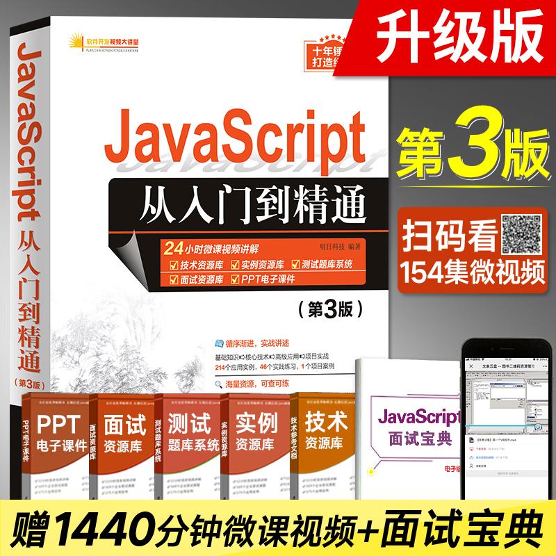JavaScript从入门到精通 第3版 高级程序设计 js语言 数字图像处理开发技术大全计算机书籍JAVAweb前端html5 css游戏编程零基础