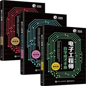 电子工程师自学成才手册 基础篇+提高篇+精通篇 全3册 电路零基础入门自学教程书籍 电子元器件维修技术基础知识入门教材图书籍