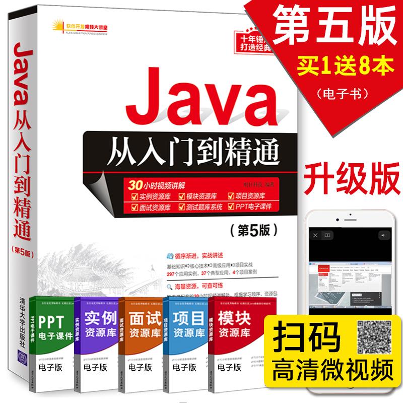 【清华正版】Java从入门到精通(第5五版) java语言程序设计电脑编程序员计算机软件开发教程JAVA编程入门零基础自学书籍javascript