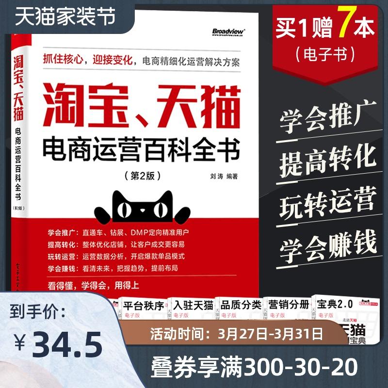 淘宝天猫电商运营百科电子商务教材