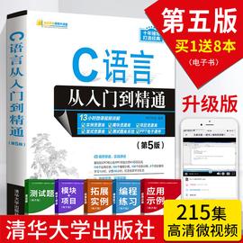 【清华】C语言从入门到精通 (第5版) c程序设计语言书电脑编程书籍入门零基础自学c ++primer plus计算机软件程序员开发教程教材图片