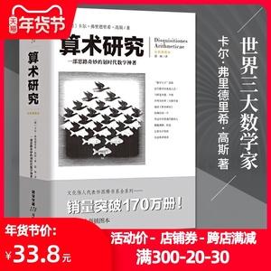 算术研究 文化伟人代表作图释书系卡尔弗里德里希高斯 几何原本九章算术原版数学史 自然科学的数学原理 哲学数学文化分析知识书籍