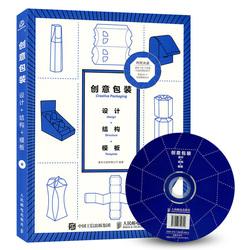 创意包装 设计 结构 模板 附光盘 产品包装创意设计制作教程书籍 食品包装箱包产品包装艺术包装装饰花样图案款式方案书