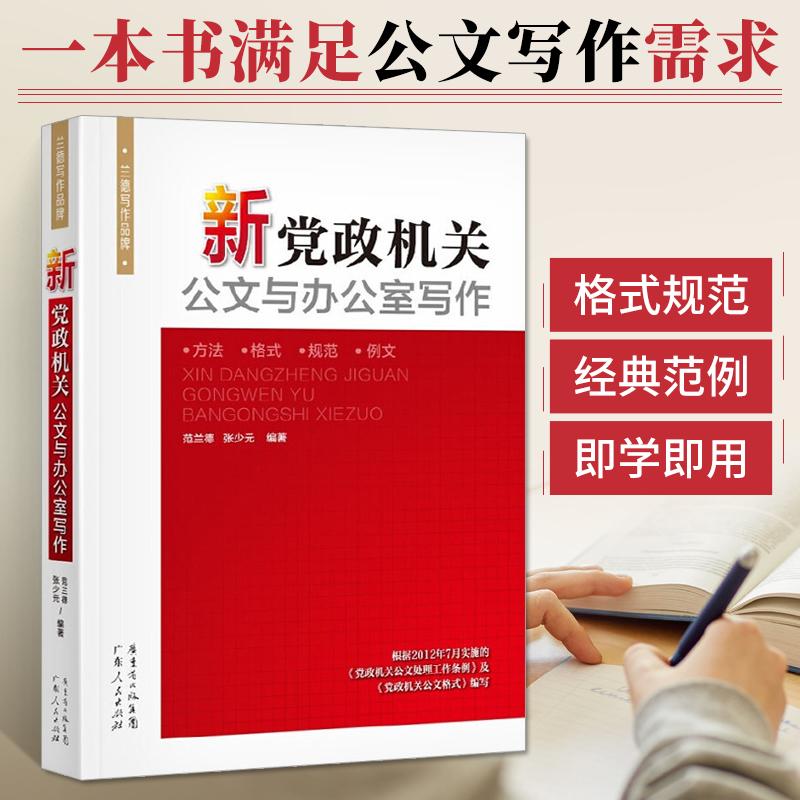 正版 新党政机关公文与办公室写作 ...