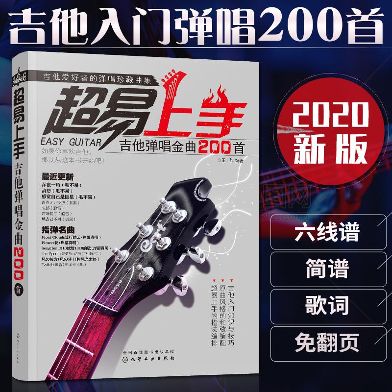 吉他弹唱金曲200首 2020新版吉他书吉他谱书籍教材流行歌曲大全最易上手吉他弹唱指弹教学初学者入门教程书零基础自学曲谱简谱乐谱
