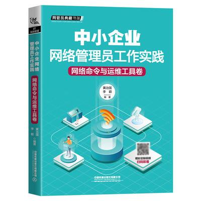 正版 中小企业网络管理员工作实践 网络命令与运维工具卷 网络管理员教程 计算机管理组建应用维护局域网书 综合布线与组网