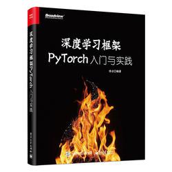 深度学习框架PyTorch:入门与实践 动手深度机器学习pytorch教程人工智能工业机器人强化系统实战书基础专业技术操作开发理论书籍
