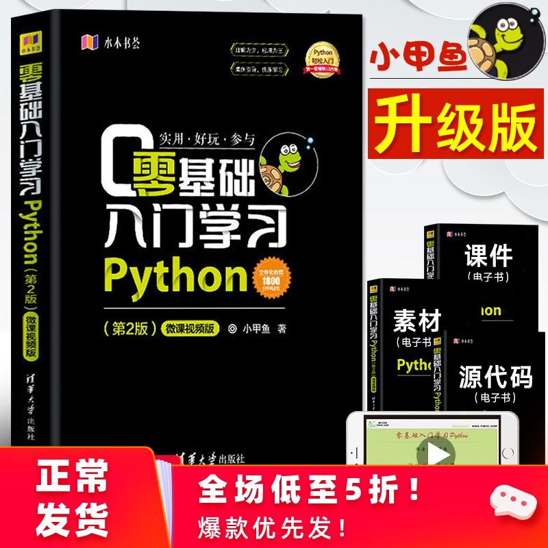 零基础入门学习Python 小甲鱼 python编程从入门到精通实践 pathon3.7语言程序设计基础教程网络爬虫 计算机电脑编程入门自学书籍