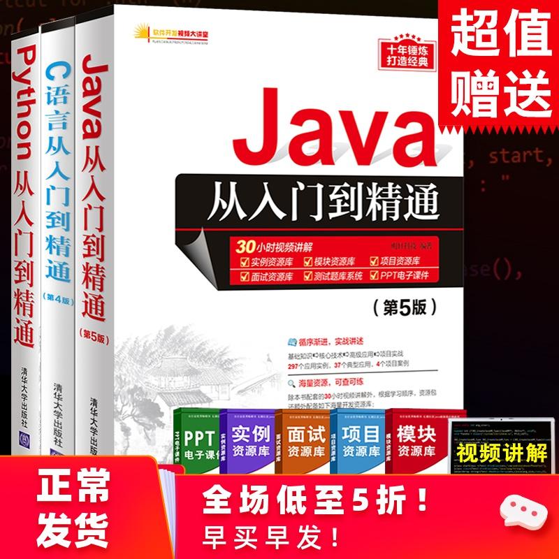 Python从入门到精通+C语言从入门到精通+java入门到精通 全3册 电脑计算机编程入门零基础自学书籍JAVA程序设计教程教材pathon爬虫