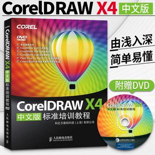 正版 Coreldraw X4标准培训教程课程中文版 cdr教程书籍 coreldrawx4软件专业制作教程广告平面设计辅助零基础完全自学入门x7