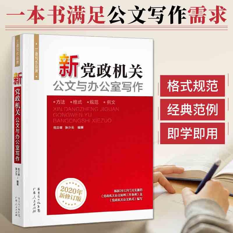正版 新党政机关公文与办公室写作 事业单位党政机关公文写作格式与