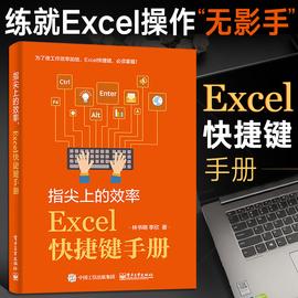 指尖上的效率 Excel快捷鍵手冊  Excel學習技巧書籍 電腦快捷鍵大全書 計算機應用基礎知識辦公軟件應用 Excel表格制作教程書籍圖片