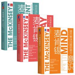 麦肯锡方法+麦肯锡意识+麦肯锡工具 全3册 麦肯锡学院系列丛书企业经营管理意识职场书籍畅销书 工作法工作方法企业现代战略书