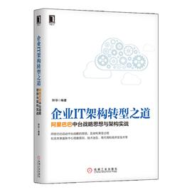 企業IT架構轉型之道 阿里巴巴中臺戰略思想與架構實戰 共享服務中心搭建原則 企業互聯網轉型實踐經驗書 互聯網實踐企業管理圖書籍圖片