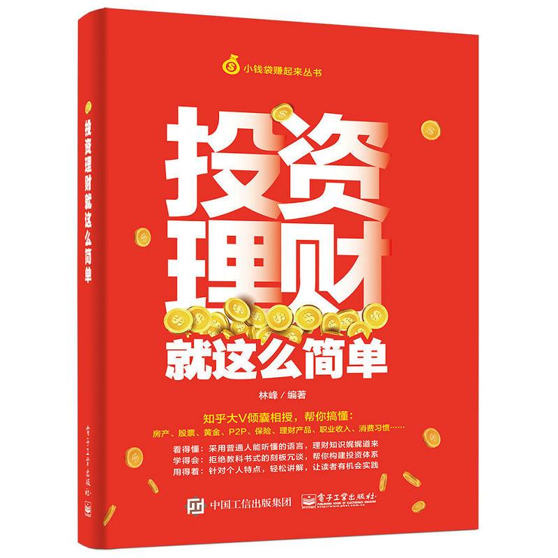 投资理财就这么简单林峰投资理财入门与实战技巧从入门到精通炒股票基础教程从零开始学理财房地产投资书籍一本书读懂投资理财学