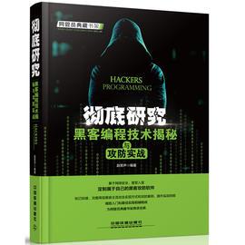 彻底研究 黑客编程技术揭秘与攻防实战 黑客网站攻击 密码学与网络安全书籍 黑客教学工具密码学原理 网络渗透技术加密与解密教程图片