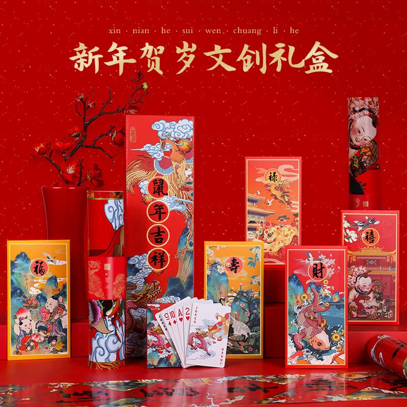 春节对联2020鼠年新年红包福字对联大礼包 过年春联精装礼盒定制,可领取10元天猫优惠券