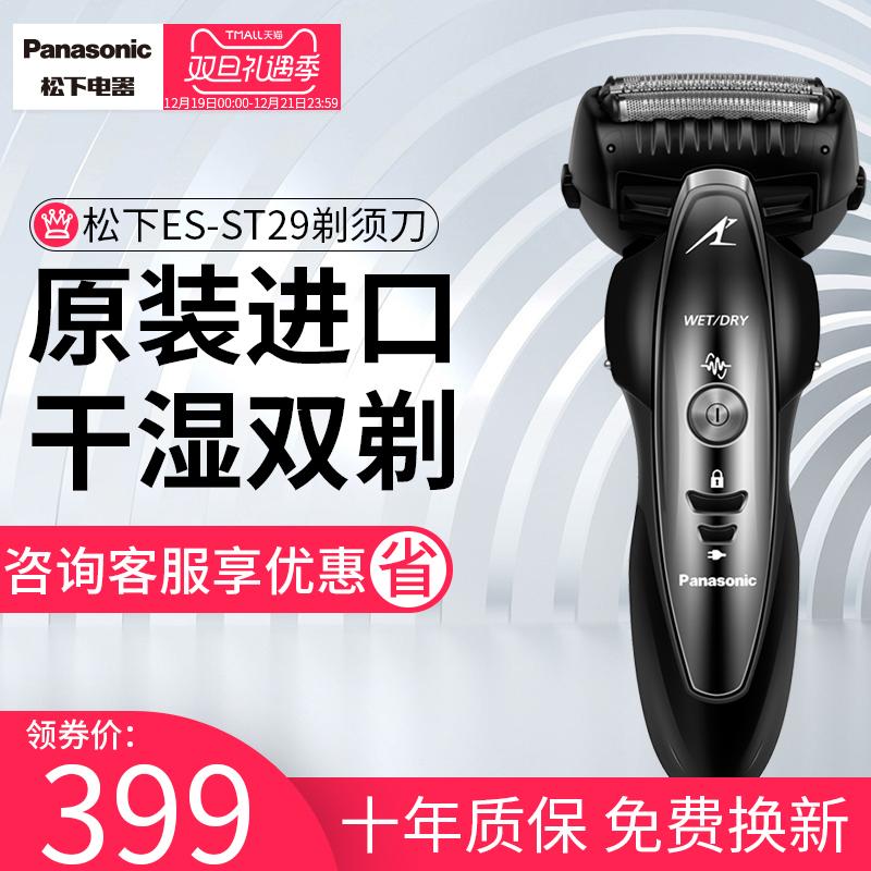 松下剃须刀往复式男士胡须刀电动充电式刮胡子刀智能便捷刮胡刀
