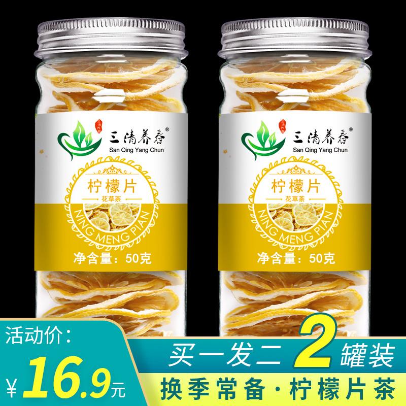 柠檬片泡茶散装干片宁蒙水果干(非品牌)