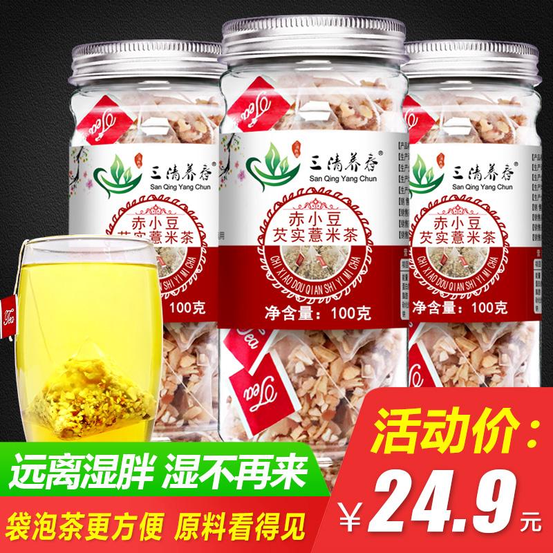 红豆薏米芡实茶红豆芡实意米茶去湿茶赤小豆芡实意米茶-五盖山米茶(三清养春旗舰店仅售24.6元)