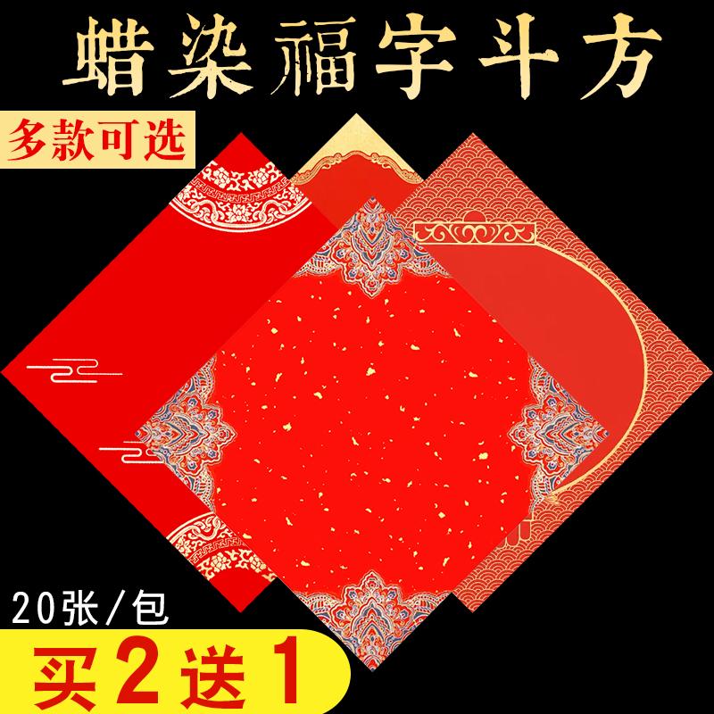 苏呆纸 对联纸/万年红福字斗方 宣纸对联 龙凤呈祥斗方大红纸20张