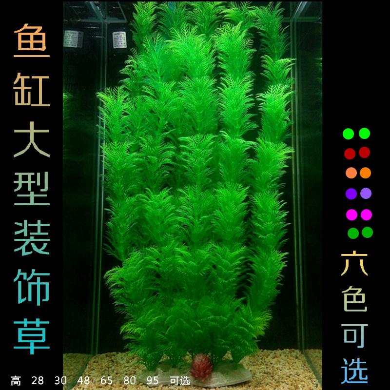 Наполнение для аквариума Артикул 580828761228
