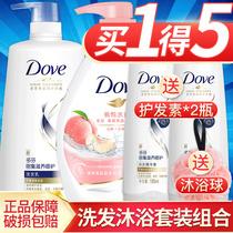多芬洗發水沐浴露護發素套裝男女正品官方品牌洗頭膏柔順改善毛躁