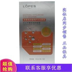 洛佩希舒缓修护水光针原液3支装 补水保湿 抗敏去红血丝调理 正品