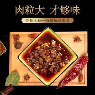 吴佳香辣牛肉酱秘制新疆炒米粉面酱