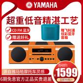 雅马哈MCR-B043无线蓝牙CD播放USB FM收音机组合台式HIFI音响音箱客厅电视超重低音炮家用家庭影院套装