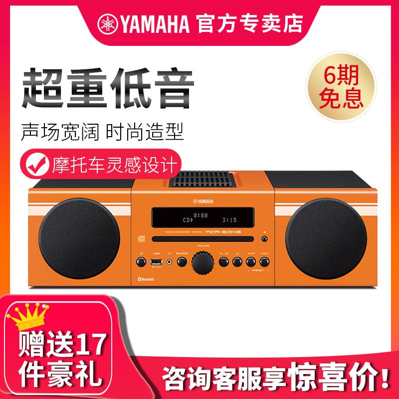 雅马哈MCR-B043蓝牙CD组合音响苹果音箱桌面台式迷你HIFI发烧电竞