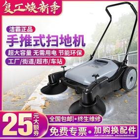 洁霸扫地机手推式a70工业工厂车间