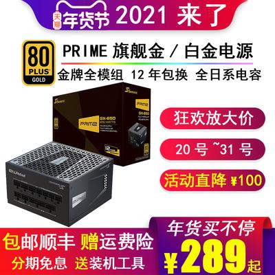 海韵Prime GX-650W 750W 850W 1000W PX TX 白金牌钛金全模组电源
