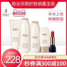 袋鼠妈妈孕妇护肤品水乳套装哺乳期可用补水化妆品旗舰店官网正品