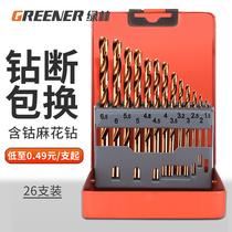 麻花钻头套装不锈钢合金钢铁超硬含钴钨钢手电钻转打孔专用万能小