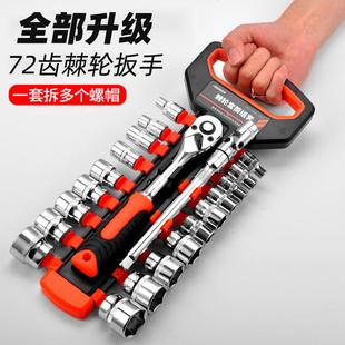 棘轮套筒扳手套装万能扳手多功能外六角快速扳手套管汽修工具套装