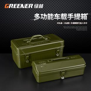 绿林五金工具箱收纳盒空箱金属多功能汽修大号铁皮家用车载空盒子