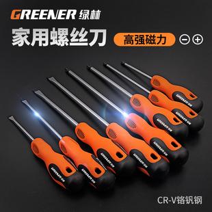 绿林螺丝刀十字 超硬工业级一字套装起子改锥螺丝批螺丝刀带磁性