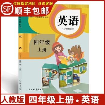 2020 4四年级上册英语教材三课本