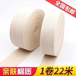 米白色人字带棉布带条布条绑带包边条带子布料滚边条织带服装辅料
