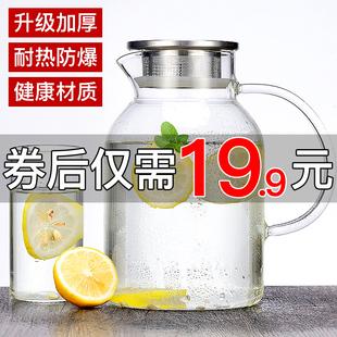 冷水壶玻璃凉水壶大容量泡茶壶防爆耐热家用耐高温凉白开水杯套装