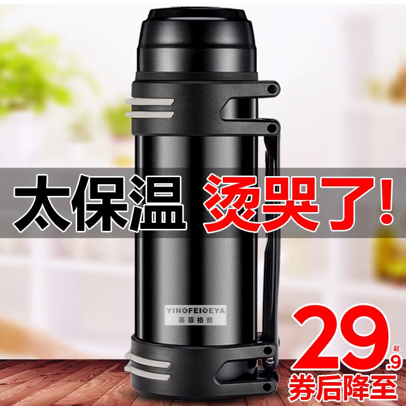 英菲格雅男大容量暖水瓶户外保温杯