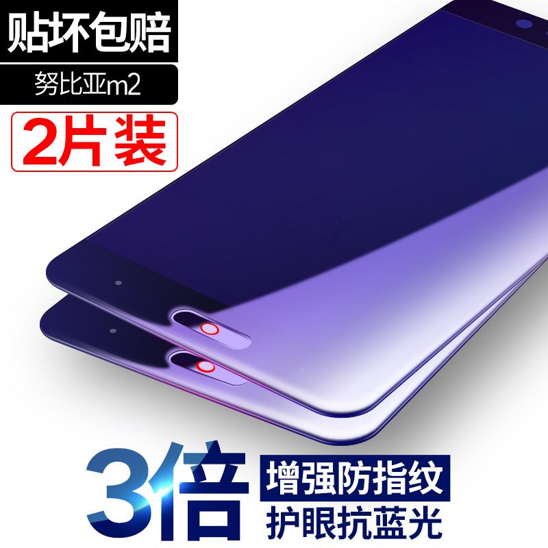 确悦 努比亚M2钢化膜 m2抗蓝光高清防指纹防爆m手机钢化5.5贴膜
