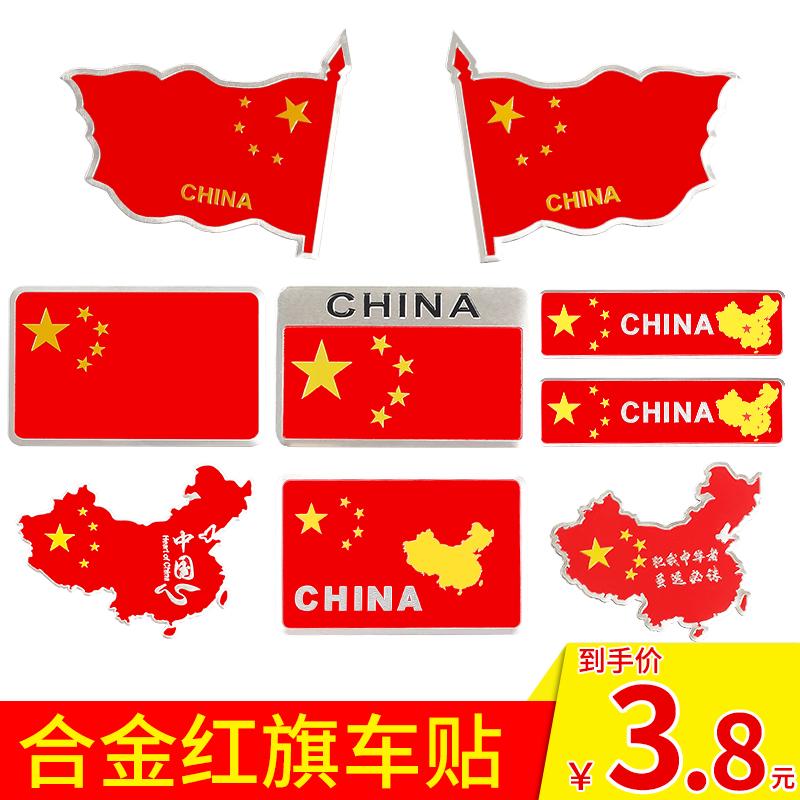 国旗车贴五星红旗划痕遮挡装饰品贴纸汽车车身个性创意国庆文字3d