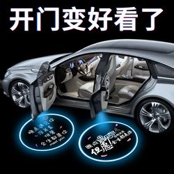 汽车开门投影车门照地灯车载改装感应车内氛围迎宾灯装饰用品大全