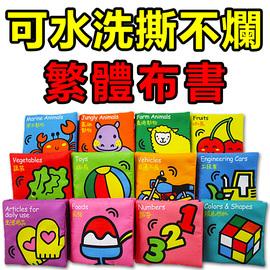 宝宝布书繁体英文单词早教婴儿玩具0-1-3岁正体字益智启蒙撕不烂图片